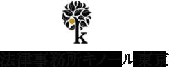 法律事務所キノール東京